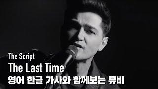 한글자막 MV | The Script   The Last Time