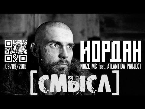 Иордан - Noize MC [СМЫСЛ]