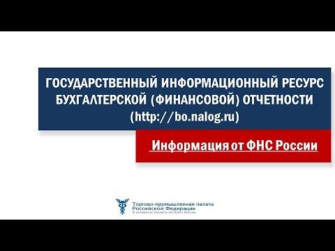 Государственный информационный ресурс бухгалтерской (финансовой) отчетности