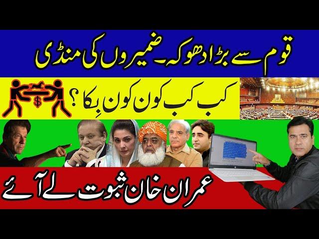 قوم سے بڑا دھوکا۔ ضمیروں کی منڈی   کب کون کون بِکا؟   Imran Khan Official