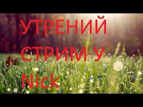 СТРИМ С УТРЕЦА + 2 ТЕСТА!