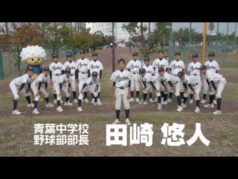 福岡市立青葉中学校 野球部