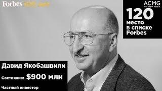 Давид Якобашвили (#120 Forbes / $900 млн): Научить людей работать – это достаточно тяжело.