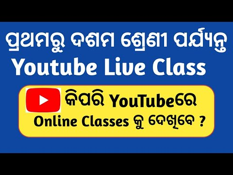 How to Watch Youtube Online Classes by OSEPA | Odisha Govt Classes On YouTube |