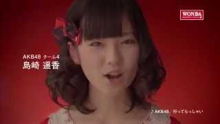 WANDACM「メッセーシ」編島崎遥香