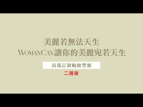 WomanCan凱菲 x 高端訂制輪廓豐額2週後