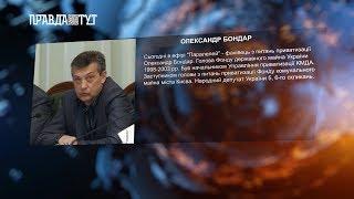 «Паралелі» Олександр Бондар : Націоналізація ПриватБанку