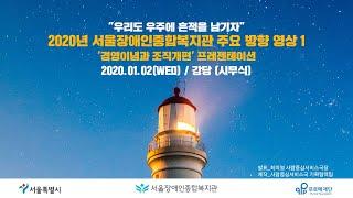 2020년 서울장애인종합복지관 주요 방향 영상1-경영이념과 조직개편