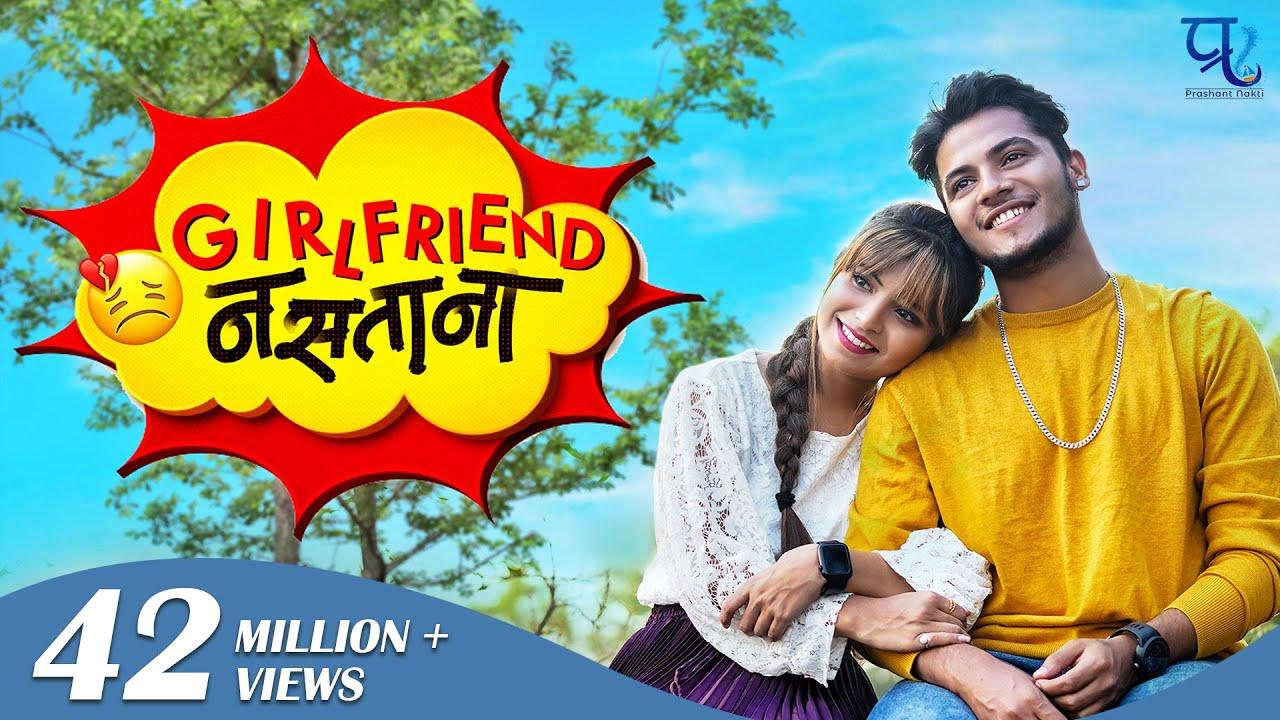 Girlfriend Nastana Lyrics - Prashant Nakti - Sonali Sonawane - Bobby Hatnolkar - Shraddha Pawar