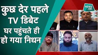 Rajiv Tyagi: कांग्रेस प्रवक्ता राजीव त्यागी के साथ अचानक क्या हो गया? - Download this Video in MP3, M4A, WEBM, MP4, 3GP