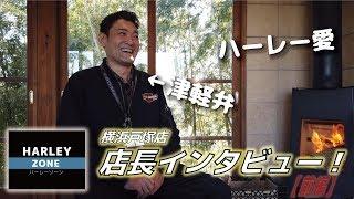 ハーレーダビッドソン店長インタビュー/店舗紹介と愛車紹介!横浜戸塚店【前編】