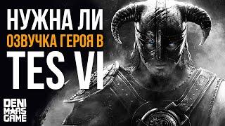 The Elder Scrolls 6 ● Нужна ли озвучка главного героя в TES 6?