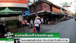 หาบก๋วยเตี๋ยวแต้จิ๋วขายได้ใจลูกค้า | 13-03-62 | ข่าวเที่ยงไทยรัฐ