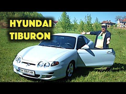 Hyundai Coupe или Tiburon. Самый бюджетный спорткар. Обзор б/у авто