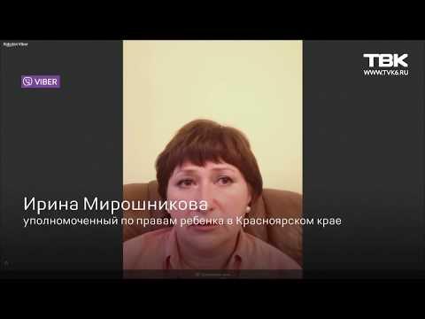 Уполномоченный по правам ребенка о детях, живших с бомжами (Красноярск)