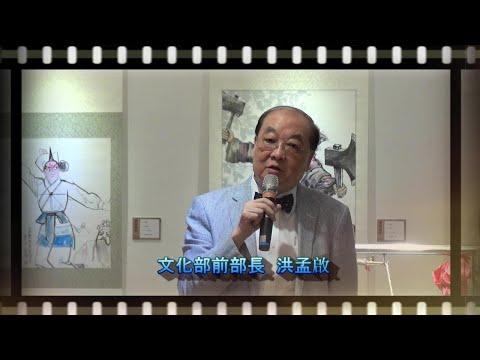 台灣戲曲學院開幕式 文化部前部長 洪孟啟