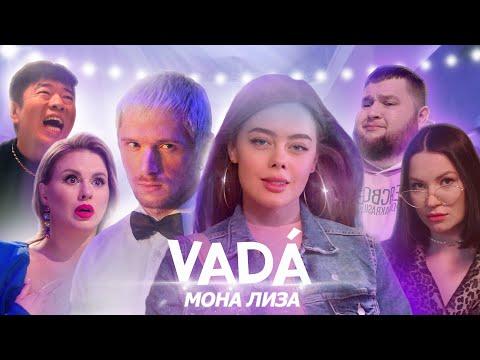VADA – Мона Лиза