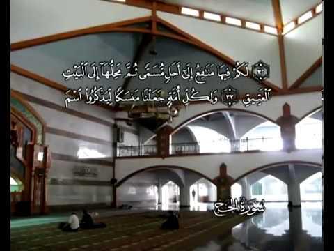 Sourate Le pélerinage <br>(Al Hajj) - Cheik / Mahmoud El Banna -