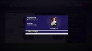 TOTS EPL 95+ in PACK - FIFA 18 - PS4 PRO