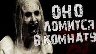 Страшные истории на ночь - ОНО ломится в комнату...