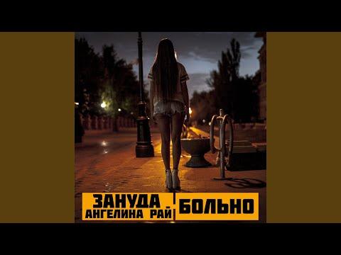Больно (feat. Ангелина Рай)