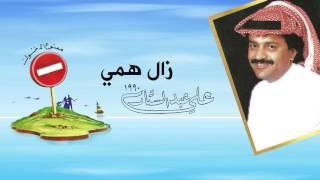 تحميل اغاني علي عبدالستار - زال همي (النسخة الأصلية) MP3