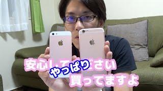 【iPhone】やっぱり神機だった!! IPhone SE
