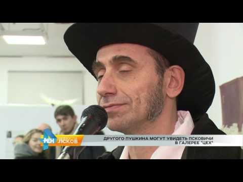 Новости Псков 06.02.2017 # Выставка Другой Пушкин