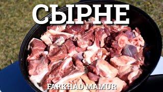 Сырне! Или сирне) Казахская кухня. На казахском будет Сiрне