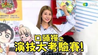 【木曜4超玩精華】制服日之演技大考驗!!