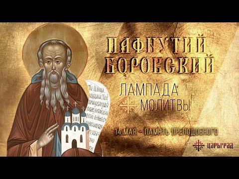 Лампада молитвы: 14 мая – память преподобного Пафнутия Боровского
