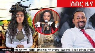 etv news ethiopia march 10 2019 - TH-Clip