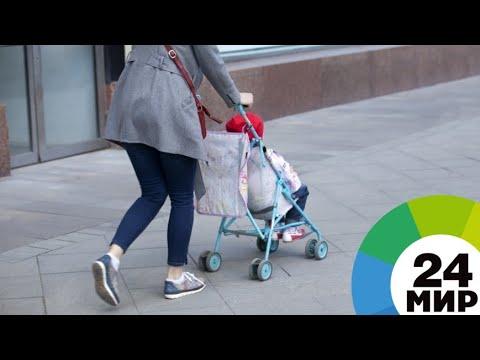 Пособия, льготы, допвыходной: как помогают семьям в Беларуси - МИР 24