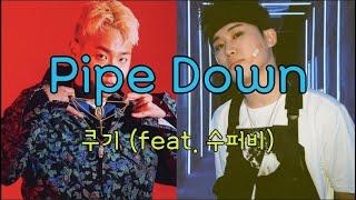 쿠기 (Coogie) - Pipe Down 가사 (feat. 수퍼비)