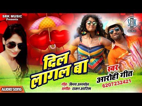 Dil Lagal Ba | Aarohi Geet | Superhit Bhojpuri Song
