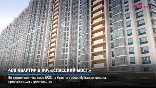 400 квартир в ЖК «Спасский мост»