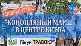"""Марш """"За коноплю"""" в Киеве"""