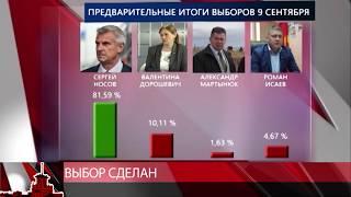 #мтквидео Сергей Носов победил на выборах губернатора Магаданской области.