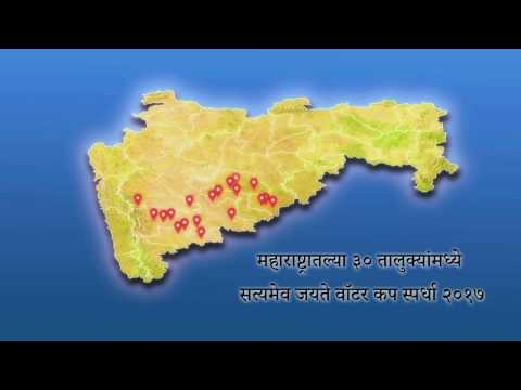 Water Cup 2017: An Overview of the Adjudication Process (Marathi)