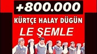Dilber Müzik Le şemle Kürtçe 2018 Halay