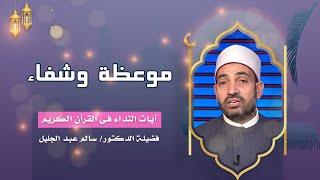 موعظة وشفاء برنامج آيات النداء فضيلة الدكتور سالم عبدالجليل