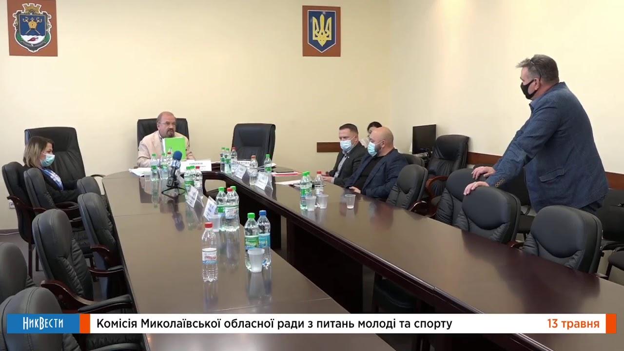 Комиссия Николаевского областного совета по вопросам молодёжи и спорта