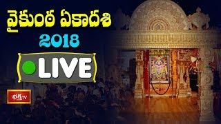 Karthika Masam Special Live | Bhakthi TV Live | Koti Deepotsavam Live
