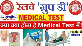 Railway group d Medical Test 2018 Full Process,Medical Test in Railway Group D exam