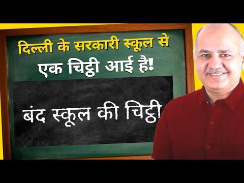 Corona के दौर में 4 महीने से बंद Delhi के Govt School की दिल छू लेने वाली चिट्ठी | Manish Sisodia