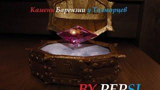 The Elder Scrols V - Камни Барензии в Талморском посольстве(после сюжета)