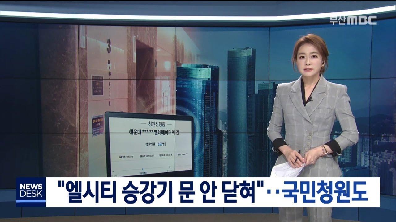 초고층 '엘시티', 연돌효과로 승강기 낭패