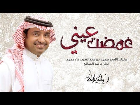 Rashed Al Majid Ghamt Eainy