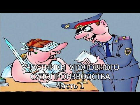 Россинский С.Б. Видео-лекция: «Участники уголовного судопроизводства». Часть 1