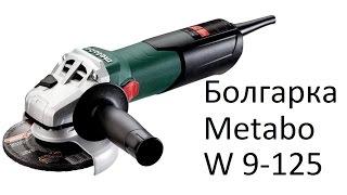 Metabo W 9-125 Quick (600374010) - відео 1